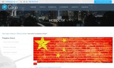 Как найти поставщика в Китае?