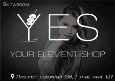 Плакат для Showroom YES (магазин женской одежды)