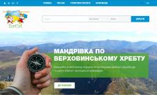Туристичний довідник України