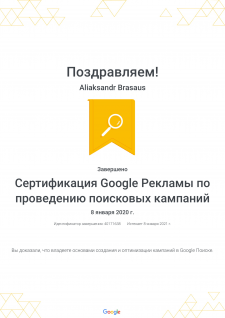 Сертификация Google по проведению поисковых камп.
