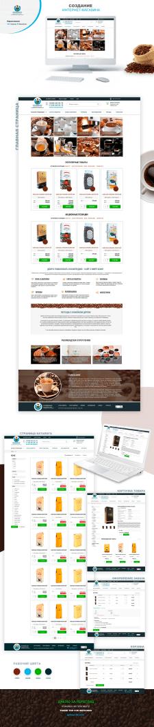 Дизайн интернет-магазина продажа кофе