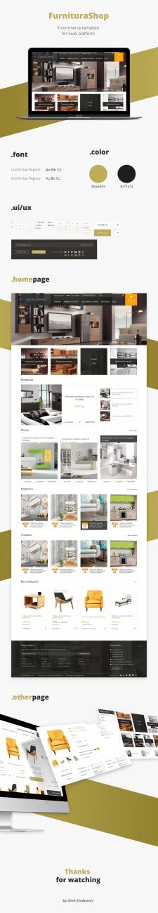 FurnituraShop