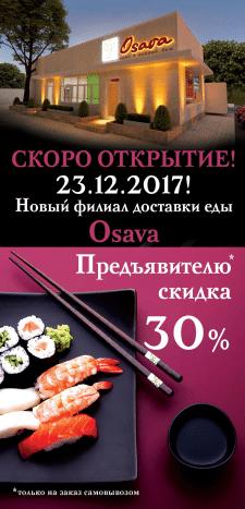 флаер для службы доставки суши