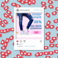 Баннер для instagram рекламы