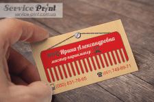 Визитка для мужского мастера парикмахера