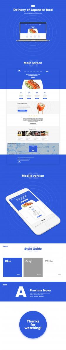 Дизайн сайта по доставке японской еды