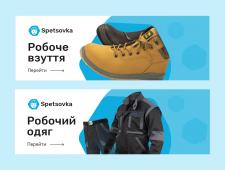 Spetsovka