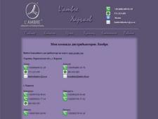 Создание сайта lambre.kh.ua