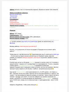 Текст для онлайн курса по русскому языку