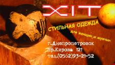Дизайн визитки магазина «Хит»