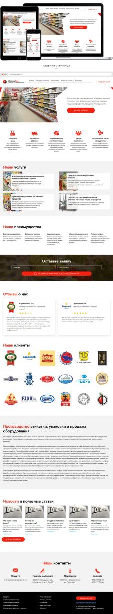 Сайт-каталог производства упаковки для бизнеса