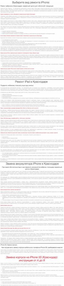 [ЭЛЕКТРОНИКА] Сервисный центр Apple Yesphone