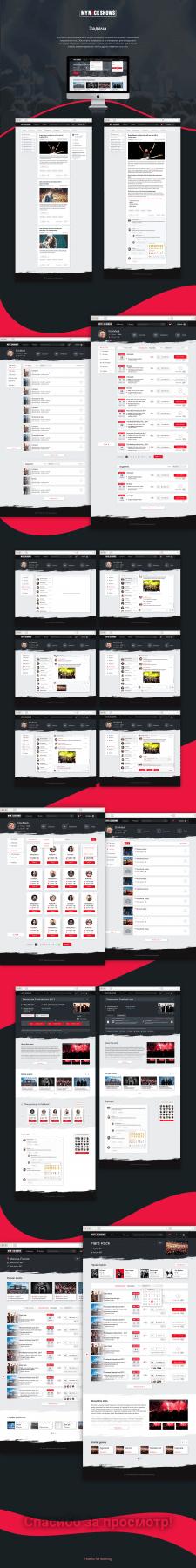 Создание дизайна для социальной сети MyRockShows