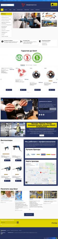 Создание сайта по продаже електроинструмента