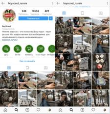 Настройка рекламы (SMM) Instagram