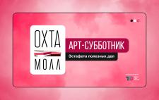 Презентация для ОХТА МОЛЛ
