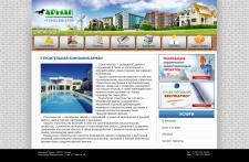 Сайт строительства