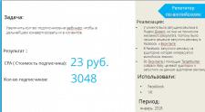 Настройка и ведение Facebook/Instagram, Вконтакте