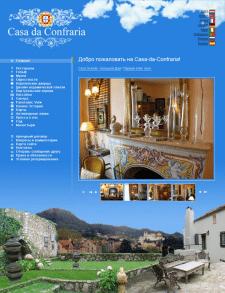 Сайт гостиничного комплекса Casa-Da-Confraria