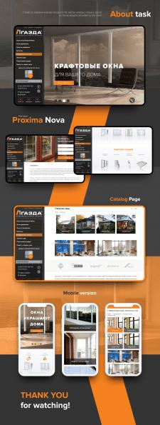 Дизайн сайта оконных систем