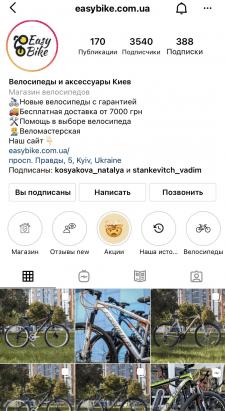 Интернет-магазин велосипедов и аксессуаров