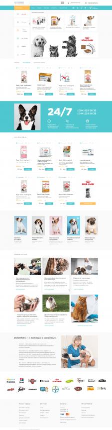 Допродажа товаров при ветеринарной клинике