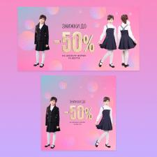 Баннер для бизнес страницы FB магазина одежды