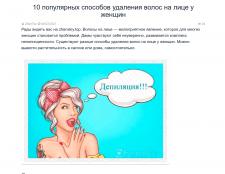 10 способов удаления волос на лице у женщин