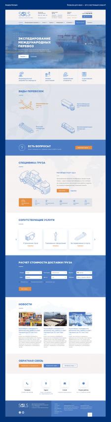 Дизайн главной страницы для логистической компании