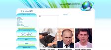 Сайт школы №1  г.Киев