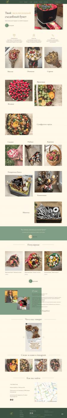 Создание сайта по продаже цветов на Тильде