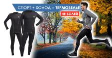 "Рекламный баннер ""Термобелье"""