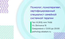 Визитка Психолог2