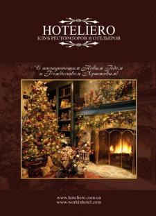 "Обложка для журнала ""Hoteliero"""