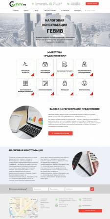 Geviv - сайт юридической компании