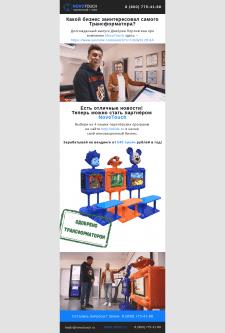 Дизайн и верстка e-mail письма