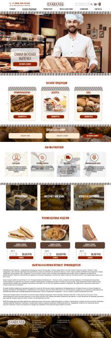 Дизайн сайта Славхлеб