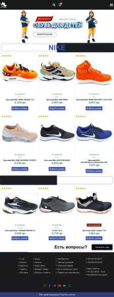Интернет магазин фирменной обуви.