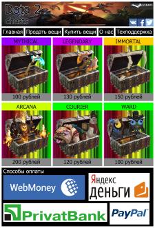 Сайт розыгрыш вещей Dota 2
