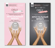 баннер Orly
