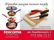 Tescoma - рекламный макет для скролла