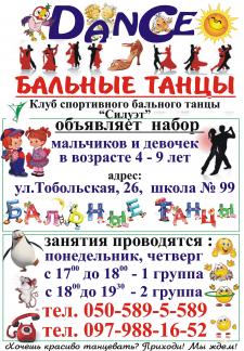 М_танцы_реклама__танцы2015_большая