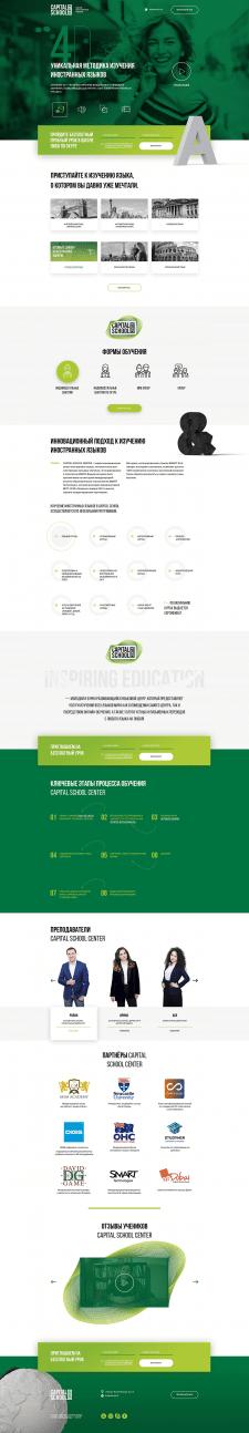 Сapital School Center - Школа инностранных языков