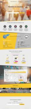 Landing Page - студия рекламы Асфальт PR