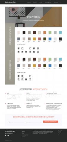 Веб дизайн страницы каталога - Керамогранит