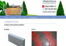 Сайт продажи тротуарной плитки