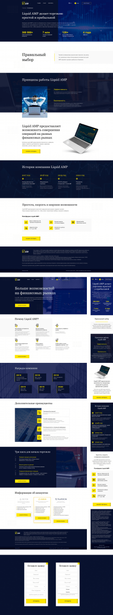 Liquid – сайт трейдинговой компании