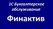 Победа в конкурсе: Название бухгалтерской фирмы