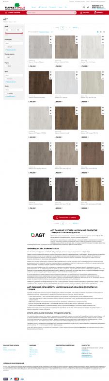 AGT ламинат: купить напольное покрытие
