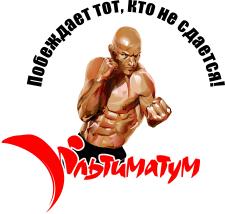 ультиматум